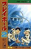 プレイボール2 4 (ジャンプコミックス)