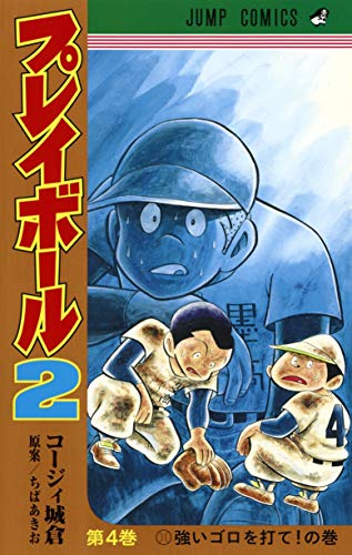 プレイボール2 4 (ジャンプコミックス)の詳細を見る