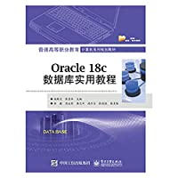 Oracle 18c database practical tutorial(Chinese Edition)