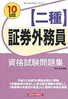 5121uciUj L. SL200  - 証券外務員資格試験 01