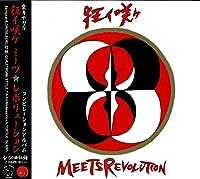 狂イ咲ケ Meets Revolution