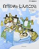 白雪ひめと七人のこびと―グリム童話より (評論社の児童図書館・絵本の部屋)