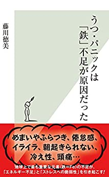 [藤川 徳美]のうつ・パニックは「鉄」不足が原因だった (光文社新書)