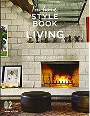 I'm home. STYLE BOOK 02 リビングデザインのアイデア [雑誌]