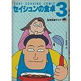 セイシュンの食卓 (3) (Easy cooking comic)