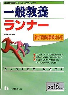 システムノート一般教養ランナー 2015年度版 (教員採用試験シリーズ システムノート) (教員採用試験シリーズシステムノート)