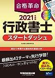 合格革命 行政書士 スタートダッシュ 2021年度 (合格革命 行政書士シリーズ)
