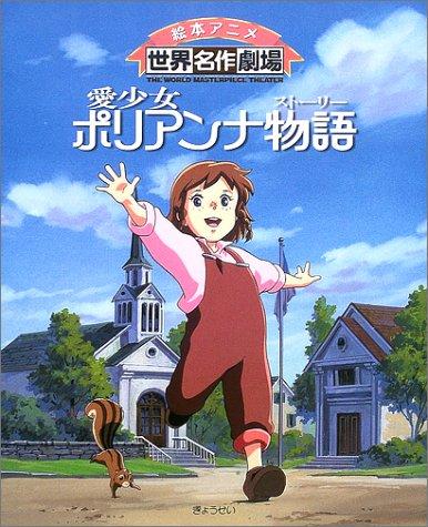 愛少女ポリアンナ物語 (絵本アニメ世界名作劇場)の詳細を見る
