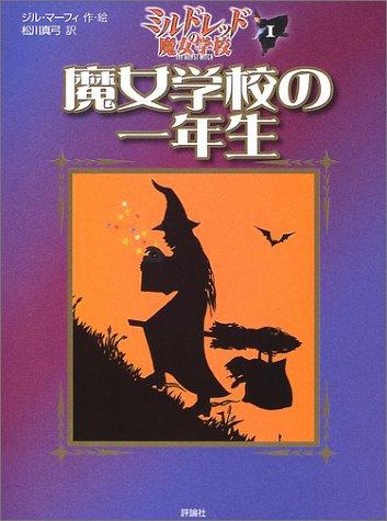 魔女学校の一年生―ミルドレッドの魔女学校〈1〉 (児童図書館・文学の部屋)