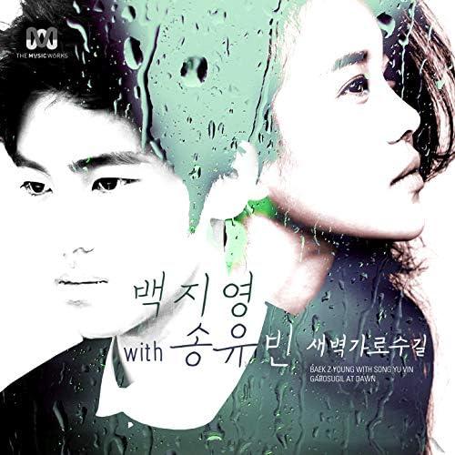 Baek Z Young & Song Yu Vin