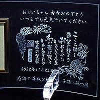 古希祝いのプレゼント 古希祝い詩と名入れの写真立て フォトフレーム 古希のお祝い 古稀祝い 古希 贈り物 ギフト 記念品 男性 女性