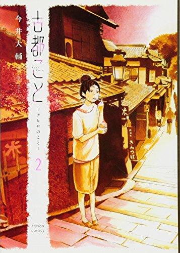 古都こと―チヒロのこと―(2) (アクションコミックス)の詳細を見る