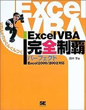 Excel VBA完全制覇パーフェクト―Excel2000/2002対応
