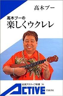 高木ブーの楽しくウクレレ (岩波アクティブ新書)