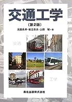交通工学(第2版)