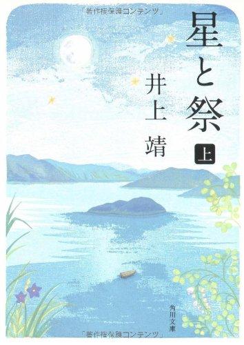 星と祭〈上〉 (角川文庫)