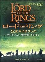 ロード・オブ・ザ・リング公式ガイドブック