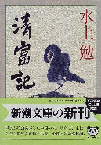清富記 (新潮文庫)