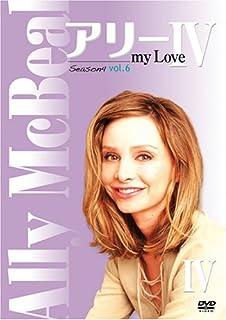アリー my Love シーズン4 vol.6 [DVD]