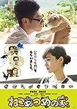 ねこあつめの家(ニャンダフル版) [Blu-ray] image