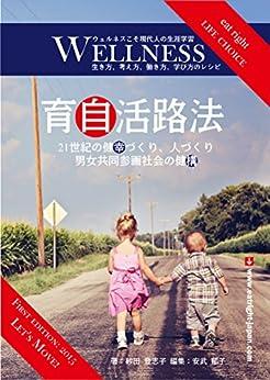 [砂田 登志子, 安武 郁子, やすたけ たかし]のWellness - ウェルネス: 生き方、考え方、働き方、学び方のレシピ (イートライトジャパンブックス)