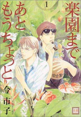 楽園まであともうちょっと 1 (花音コミックス)