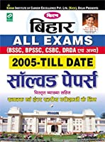 Kiran窶冱 Bihar All Exams (Bssc, Bpssc, Csbc, Drad , and Other) 2005- Till Date Solved Paper- Hindi(2581)