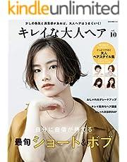 キレイな大人ヘア Vol.10 (NEKO MOOK ヘアカタログ) [雑誌] NEKO MOOK ヘアカタログシリーズ