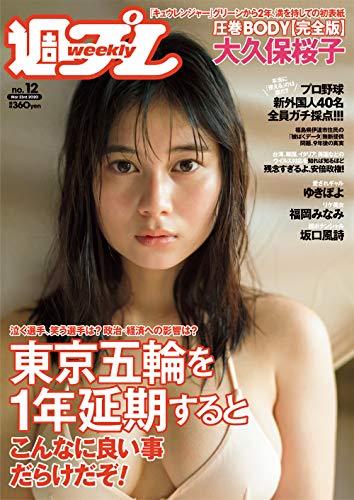 週プレNo.12 3/23号 [雑誌] - 集英社