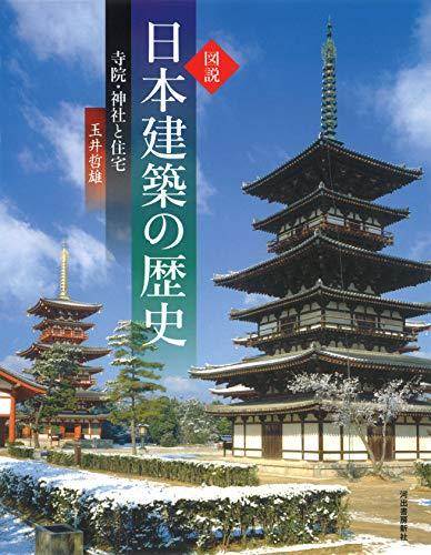 図説 日本建築の歴史: 寺院・神社と住宅 (ふくろうの本/日本の文化)