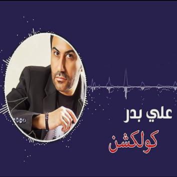 Ali Bader Collection