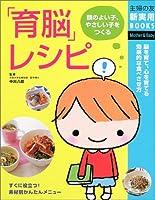 「育脳」レシピ―頭のよい子、やさしい子をつくる (主婦の友新実用BOOKS)