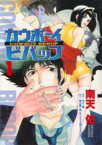 Cowboy Bebop Vol. 1 (Kauboui Bibappu) (in Japanese)