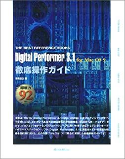 Digital Performer 3.1 for Mac OS 9 徹底操作ガイド (THE BEST REFERENCE BOOKS)
