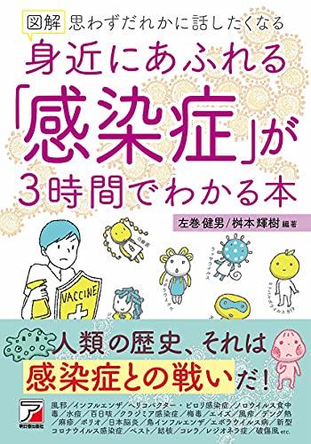 図解 身近にあふれる「感染症」が3時間でわかる本 (ASUKA BUSINESS)