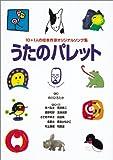 うたのパレット 10+Kの絵本作家オリジナルソング集