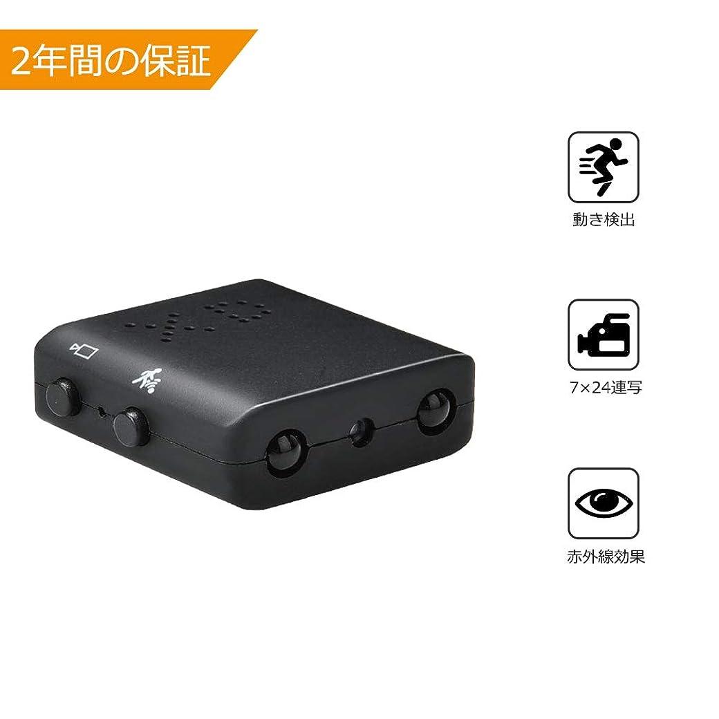 理想的名門体細胞スパイカメラ 隠しカメラ 小型カメラ赤外線カメラ 防犯監視 赤外線暗視動体検知 長時間録画録音 1080P高画質 マイクロsdカード 屋内屋外用