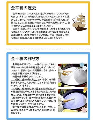 青木光悦堂『金平糖進物箱入【8色虹セット】』