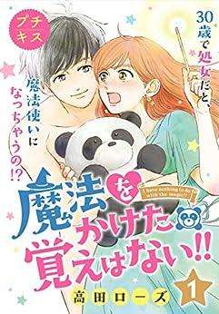 [高田ローズ]の魔法をかけた覚えはない!!プチキス(1) (Kissコミックス)