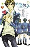 片恋男子~Seven☆Love~7Boysの妄想欲望純情ラブ! (comic 魔法のiらんど)