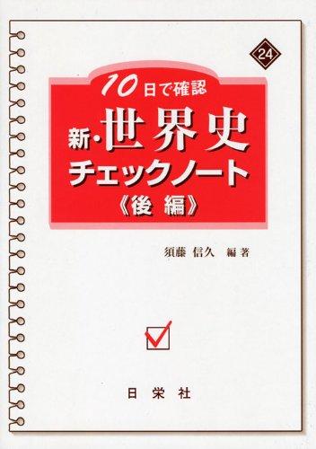 10日で確認 新・世界史チェックノート〈後編〉 (新・チェックノートシリーズ)