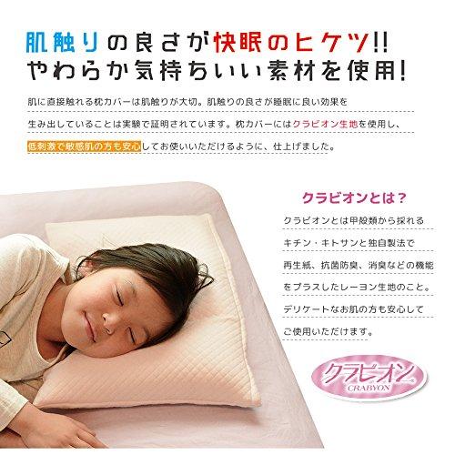 エムール『小学生のための枕エムールキッズピロー』