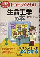 トコトンやさしい生命工学の本 (今日からモノ知りシリーズ)