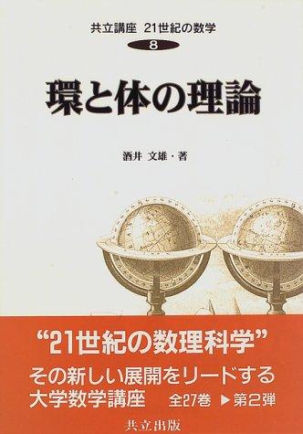 環と体の理論 (共立講座 21世紀の数学)