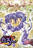 魔法少女猫たると 6[DVD]