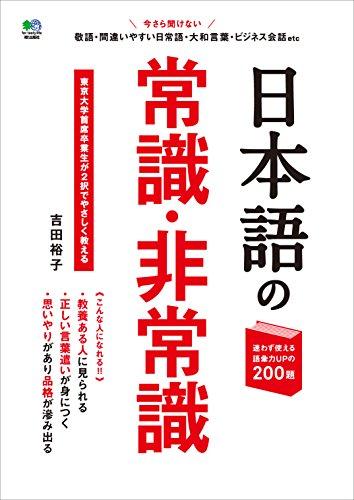 日本語の常識・非常識[雑誌] エイムック