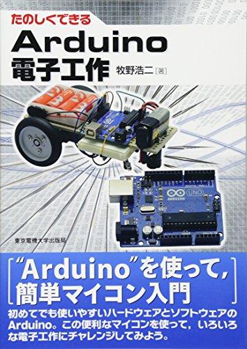 たのしくできるArduino電子工作の詳細を見る