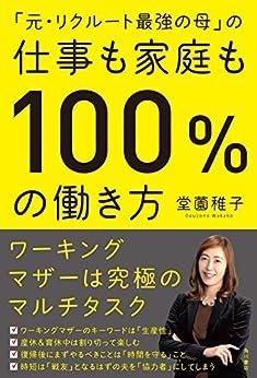 [堂薗 稚子]の「元・リクルート最強の母」の仕事も家庭も100%の働き方 (角川書店単行本)