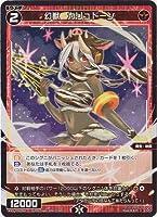 WIXOSS-ウィクロス- WXDi-P00-054 幻獣 カリュドーン C