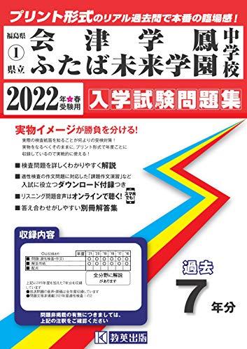 リスニング 出版 教 英 『島根県高校入試対策英語リスニング練習問題 28年春受験用
